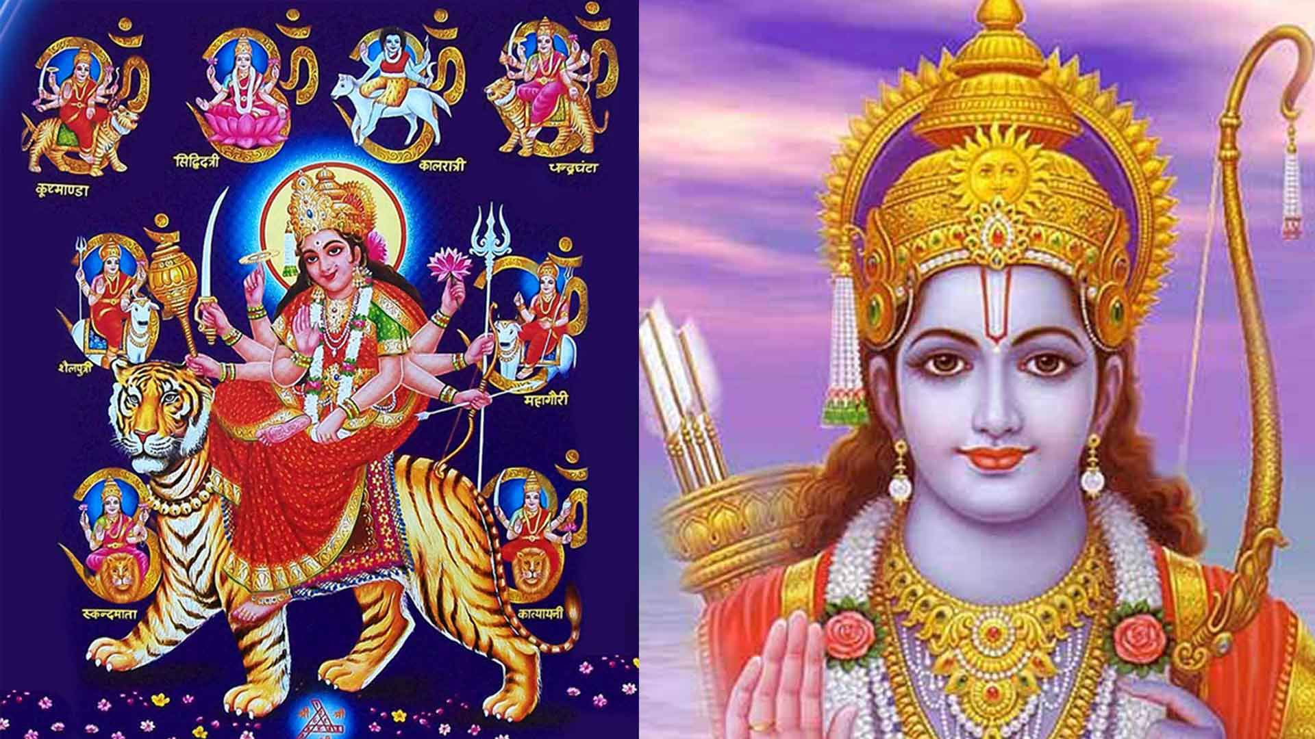 CHAITRA NAVRATRI AND RAM NAVAMI